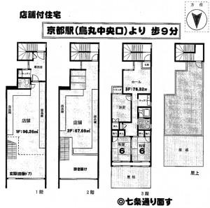 2-25京都駅周辺店舗2
