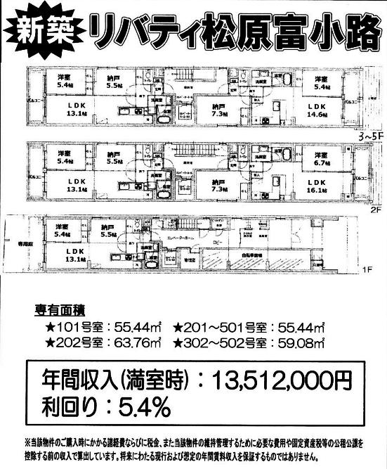 4-23松原収益マンション4