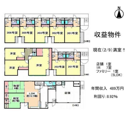 5-9嵯峨嵐山収益3