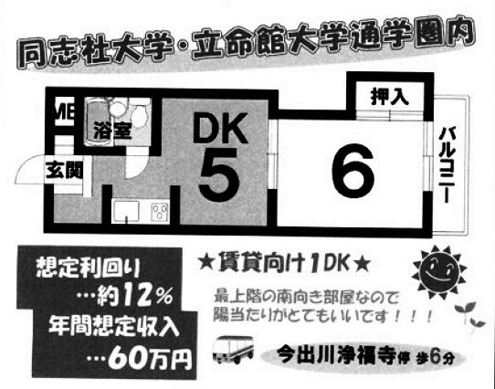 10-20烏丸今出川-2