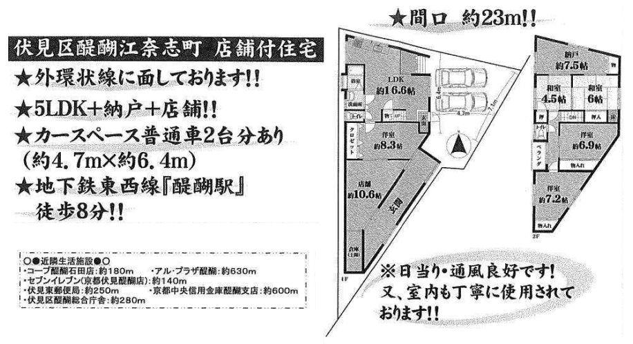 11-24醍醐店舗-1