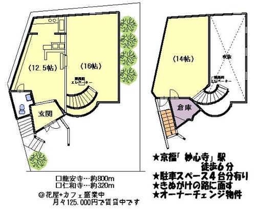 11-28龍安寺店舗-1