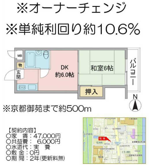 11-13荒神口中古マンション-1