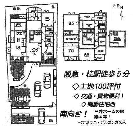 12-3桂駅周辺売り住宅-1