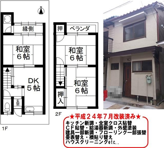 1-19西野中古住宅-1