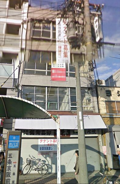 2-27五条京阪売りビル-2