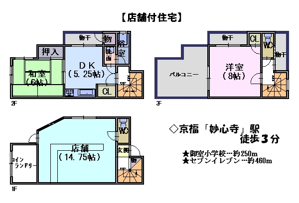 3-30妙心寺店舗-1
