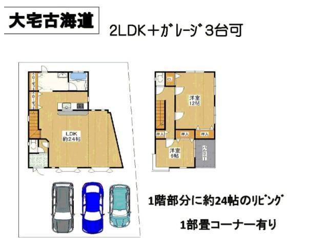 4-26山科区駐車3台可 中古住宅-1