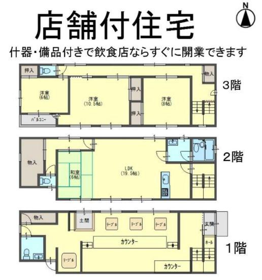 4-22京都市東西線 東野店舗付住宅-1