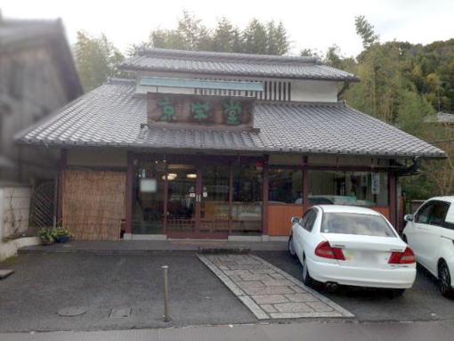 5-7醍醐新道店舗-5