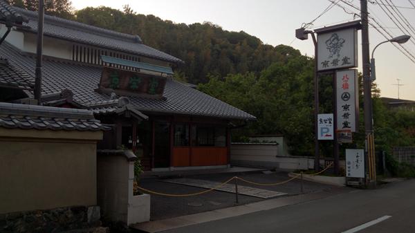 5-7醍醐新道店舗-2