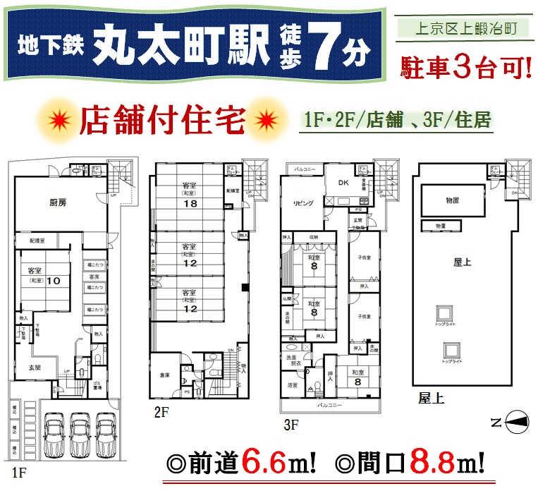 6-9烏丸丸太町店舗-1