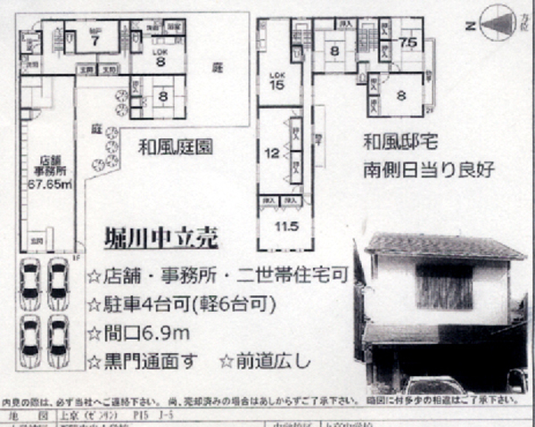 堀川中立売店舗住宅-概要.a
