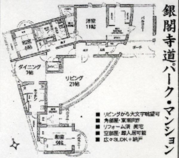 銀閣寺パークマンション-概要a