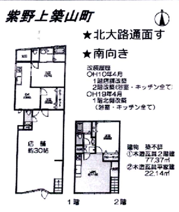 4-21大徳寺周辺店舗-概要a