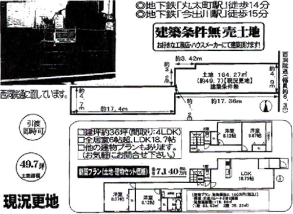 5-13府庁周辺売り地-概要.a