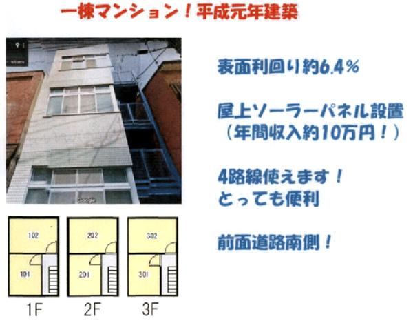 2018-02-28大宮寺ノ内 ハナマウイ-概要a
