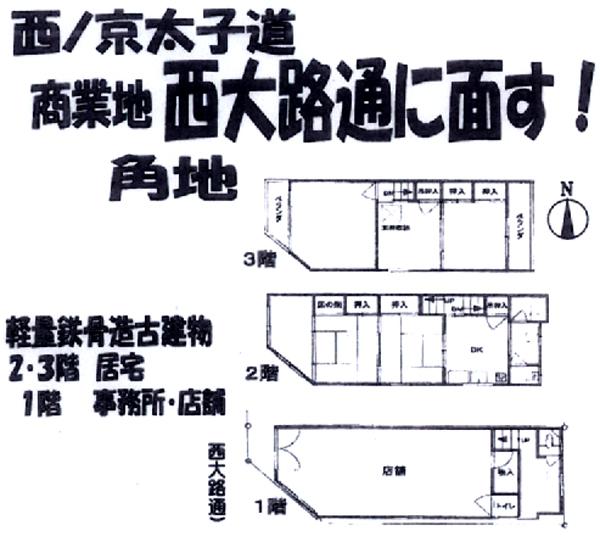 円町駅周辺売り地-概要a