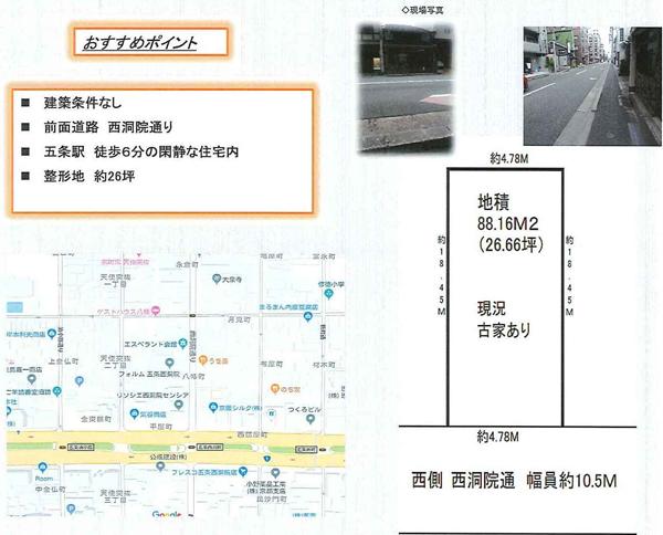 烏丸五条駅周辺土地-1