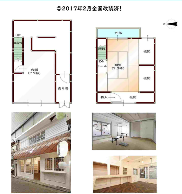 9-30古川町商店街-3
