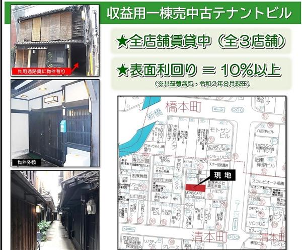 2-11清本町店舗-3